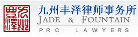 Jade & Fountain PRC Lawyers